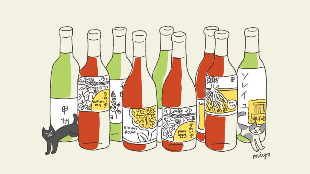ソレイユワインとネコのイラスト